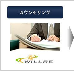 【カウンセリング】株式会社ウィルビー(WILLBE)