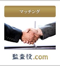 【マッチング】監査役.com(監査役ドットコム)