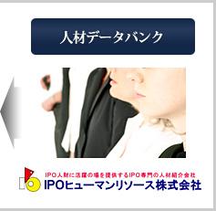 【人材データバンク】IPOヒューマンリソース株式会社